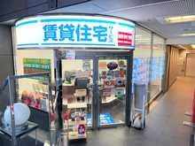 【店舗写真】賃貸住宅サービス FC渋谷ギャラリー(株)CJS TOKYO