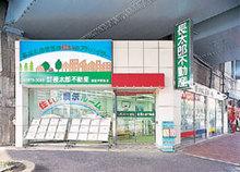 【店舗写真】(株)長太郎不動産高島平駅前店
