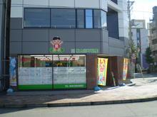 【店舗写真】(株)長太郎不動産坂戸駅前店