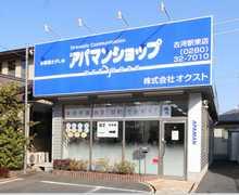 【店舗写真】アパマンショップ古河駅東店(株)オクスト