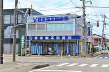 【店舗写真】日本海不動産(株)米山店