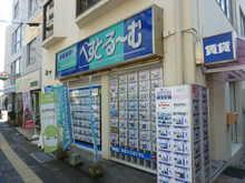 【店舗写真】(有)ベストハウジング神戸
