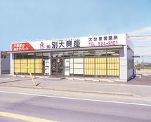 【店舗写真】(株)別大興産大分東営業所