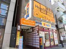 【店舗写真】ハウステーション池袋店(株)ハウステーション中央