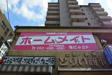【店舗写真】(株)メディア不動産愛知ホームメイトFC中村公園駅前店
