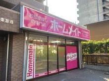 【店舗写真】ホームメイトFC東海通駅前店(株)メディア不動産愛知