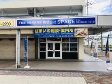 【店舗写真】(株)SPACE