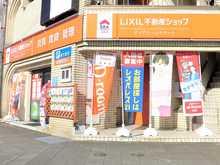 【店舗写真】LIXIL不動産ショップ (株)ディアルームサポート