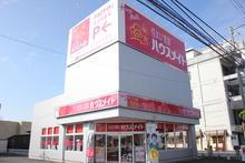 【店舗写真】(株)ハウスメイトパートナーズ松山城南店