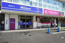 【店舗写真】アパマンショップ戸田店(株)平和不動産