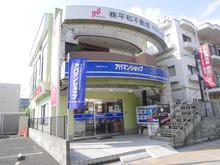 【店舗写真】アパマンショップ戸田公園店(株)平和不動産