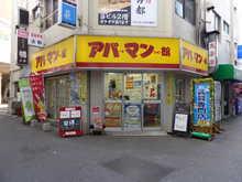 【店舗写真】アパートマンション館(株)柏支店