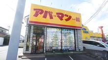 【店舗写真】アパートマンション館(株)牛久支店