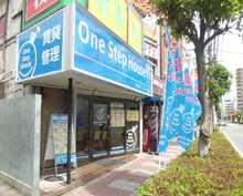 【店舗写真】(株)ワンステップハウスわらび店