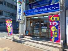 【店舗写真】(株)福岡中央情報センター