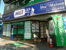 【店舗写真】MAST(株)ハウスパートナー綾瀬店