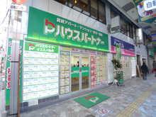 【店舗写真】(株)ハウスパートナー北千住店
