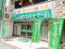 【店舗写真】(株)ハウスパートナー新越谷店