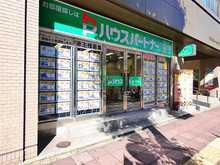 【店舗写真】(株)ハウスパートナー津田沼店