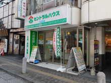 【店舗写真】(株)セントラルエージェンシー セントラルハウス八王子店