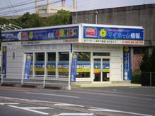 【店舗写真】(株)マイホーム情報不動産佐大前支店