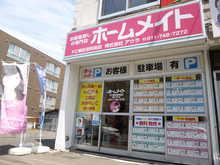 【店舗写真】ホームメイトFC東区役所前店(株)アウラ