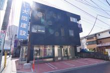 【店舗写真】(株)大関建設
