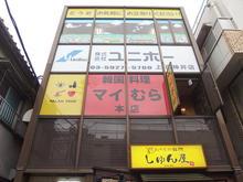 【店舗写真】(株)ユニホー上石神井店
