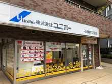 【店舗写真】(株)ユニホー石神井公園店