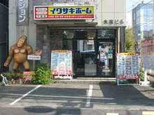 【店舗写真】(株)イワサキ三島支店