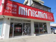 【店舗写真】ミニミニFC大府店(株)知多不動産