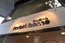 【店舗写真】モリホーム(株)淡路本店