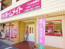 【店舗写真】ホームメイトFC水島東店(株)アクシアワン
