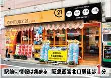 【店舗写真】センチュリー21(株)アクロス西宮北口駅前店