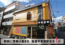 【店舗写真】センチュリー21(株)アクロス甲東園店