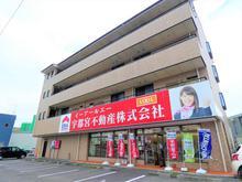 【店舗写真】宇都宮不動産(株)東店