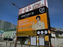 【店舗写真】センチュリー21アドウィル(株)堺駅前店