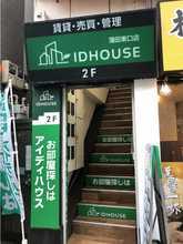 【店舗写真】(株)アイディプロパティアイディハウス蒲田東口店