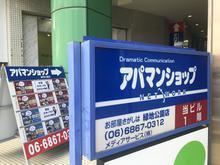 【店舗写真】アパマンショップ緑地公園店メディアサービス(株)