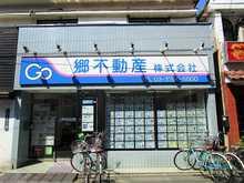 【店舗写真】郷不動産(株)