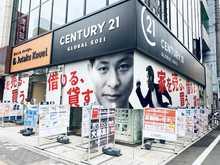 【店舗写真】センチュリー21(株)GLOBAL KOEI