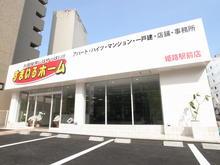 【店舗写真】すまいるホーム(株)姫路駅前店