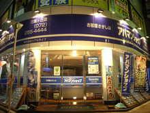 【店舗写真】アパマンショップ三国ヶ丘店(株)リアルライフ
