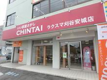【店舗写真】ラクスマ刈谷安城店ラクスマ・インベストメント