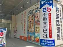 【店舗写真】不動産のea 札幌北口店ユニオンブライト(株)