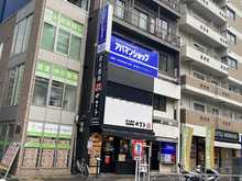 【店舗写真】アパマンショップ駒込駅前店(株)ファインエステート