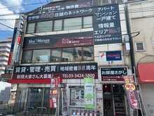【店舗写真】フジミハウジング(株)下北沢支店