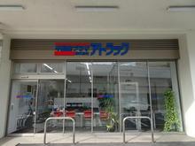 【店舗写真】(株)アトラック