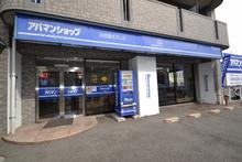 【店舗写真】アパマンショップ大供店(株)ケイアイホーム