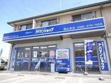 【店舗写真】アパマンショップ岡山東店(株)ケイアイホーム